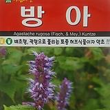방아씨앗(1000립)|