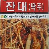 잔대씨앗(1000립)|