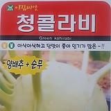 청콜라비씨앗(300립)|