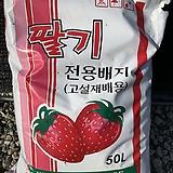 딸기육성용흙 50L 딸기배양토/딸기상토/딸기분갈이흙|