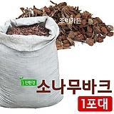 (소나무바크 1포대) 천연멀칭재료 난류의 상토대용