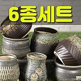 수제화분 가마솥(6종세트)|Handmade Flower pot