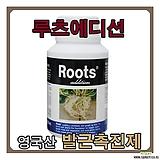 영국산 루츠에디션 250ml (발근촉진제) 식물영양제|