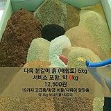 5kg(서비스총합6kg)/분갈이흙(배합토)/다육이흙/단독배송|