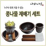 옹기콩나물재배기세트모음/콩나물재배기/공기정화/재배기/천연가습기/콩나물콩/콩나물/나라아트|