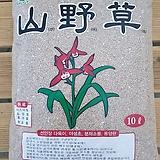 산야초(10L)