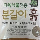 다육식물전용토무게약1.8kg