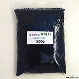흑사 500g/흑마사/흑모래/다육용/선인장용/화장토용 