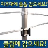 선진팜테크 유인망 유인줄 걸이 고리(250개)고추망 오이망 노루망 양계망 울타리망 안전망|