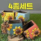 수제화분 꽃담분8(4종세트)|