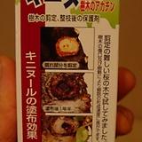 키니누루50ml-식물상처보호제-신제품 