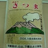사쓰마토-소립18리터-초경질-최고급 