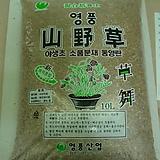 산야초-영풍10리터-초강질 