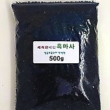 흑사 500g/흑마사/흑모래/다육용/선인장용/화장토용|