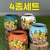 수제화분 꽃담분11(4종세트)|