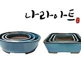 일본 플라스틱화분(원형)-4번화분 (4개 묶음)