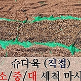 5kg(총7kg)/다육이흙/분갈이흙(배합토)/단독배송
