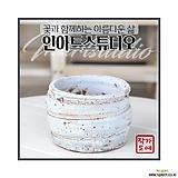 소형 빈티지 걸이겸용 화분2(스카이블루) - 최고급 수제 화분  예쁜화분 다육화분 베란다화분 개업화분 특이한화분 선물화분 작가도예-YS-원형-인아트스튜디오|
