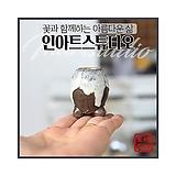 미니 메추리 콩분1 - 최고급 수제 화분  예쁜화분 다육화분 베란다화분 개업화분 특이한화분 선물화분 토어도예-TMini-미니-원형-인아트스튜디오|