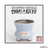 봄빛정원 허리 나팔 꽃잎(스카이블루) - 최고급 수제 화분 작가도예-YM-중형-원형|