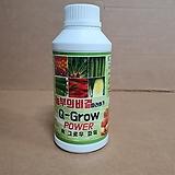 [농부의비결]Q-Grow Power 퀵 그로우 파워 500ml (고농축) /희석해서 사용하는 천연 기능성 광물|