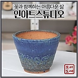 중형 달콤시루(블루)  최고급 수제 화분  예쁜화분 다육화분 베란다화분 개업화분 특이한화분 선물화분 토어도예-TM-원형 가나베스트|