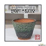 중형 달콤시루(민트-2)  최고급 수제 화분  예쁜화분 다육화분 베란다화분 개업화분 특이한화분 선물화분 토어도예-TM-원형 인아트스튜디오|