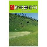 (아시아종묘/잔디종자씨앗) 한국들(20g) 