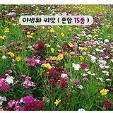 (아시아종묘/혼합종자씨앗) 야생화 15종 모음(100g) 