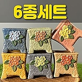 ■SALE■수제화분 꼬미5(6종세트)|