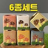 ■SALE■수제화분 꼬미6(6종세트)|