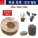 (아시아종묘/원예조경자재)압축코코피트 육묘포트용30mm(100개) 