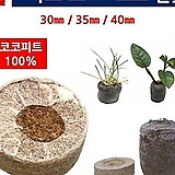 (아시아종묘/원예조경자재)압축코코피트 육묘포트용40mm(100개) 