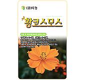 생활백화점 씨앗 채소씨앗 꽃씨  황코스모스꽃씨앗 