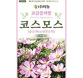 화훼 허브씨앗 중간키코스모스 분홍색70cm 