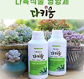 다키움/식물영양제|