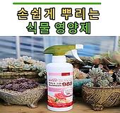 바이오그린(식물영양제|