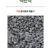 라돈검사완료 맥반석 다육화분에 올려도 멋져요 분갈이흙 조경석 화분장식석|