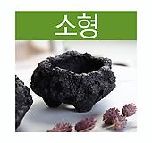 돌화분 화산석 화분(소형) - 최고급 수제화분 수제 화분 작가도예-YS-소형-원형|Handmade Flower pot