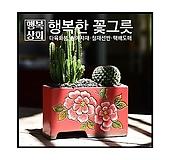 꽃다방[03] 다육화분 수제화분 인테리어화분 다육이화분 행복상회 행복한꽃그릇|Handmade Flower pot