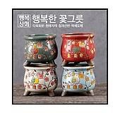 꽃수레[04] 다육화분 수제화분 인테리어화분 다육이화분 행복상회 행복한꽃그릇|Handmade Flower pot