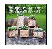 풍차다육화분 수제화분 인테리어화분 다육이화분 행복상회 행복한꽃그릇|Handmade Flower pot