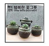 수제화분시골집부뚜막Ⅱ다육화분 인테리어화분 다육이화분 행복한꽃그릇 행복상회|Handmade Flower pot