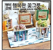 수제화분비밀다육화분 /인테리어화분/다육이화분/행복한꽃그릇/행복상회|Handmade Flower pot