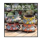 수제화분나래[물동이]다육화분/인테리어화분/다육이화분/행복상회/행복한꽃그릇|Handmade Flower pot