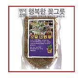 무름방지산야초/분갈이첨가토/분갈이혼합토/삽목/분갈이흙/원예자재/행복상회/행복한꽃그릇|