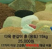 15kg(서비스총합19.5kg)/분갈이 흙/직접씻은중립,소립마사1kg씩+보너스흙2.5kg+지주대/무료배송|