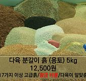5kg/분갈이 흙(용토)/단독배송/17가지이상 고급흙|