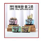 수제화분봄바람Ⅵ시멘트화분/다육화분/인테리어화분/행복상회/행복한꽃그릇|Handmade Flower pot