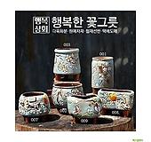 수제화분도담6종모둠/하늘다육화분.인테리어화분.다육이화분.행복상회.행복한꽃그릇|Handmade Flower pot